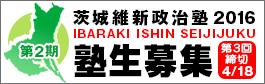 bnr_ijuku2016-03