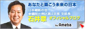 石井章のオフィシャルブログ