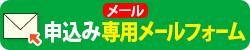 関東維新政治塾 2018 申込み専用メールフォーム