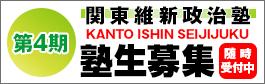 「第4期 関東維新政治塾」の塾生募集中